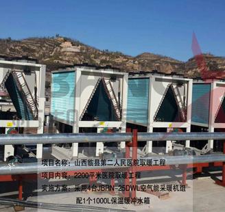 山西临县第二人民医院取暖工程