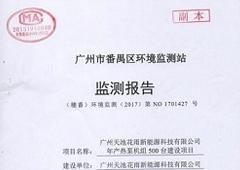 广州天池花雨新能源科技有限公司年产热泵机组500台建设项目竣工验收公告